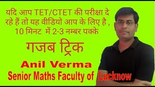 Maths, problem based on complementary and supplementary angles for TET/CTET/Civil