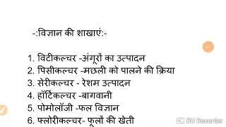 विज्ञान की शाखाएं,most important topic for comptetitive examin as #SSC, #railway #UPswd #upsssc