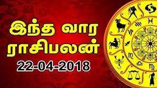 Weekly Horoscope Tamil 22-04-2018 IBC Tamil