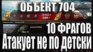 Объект 704 Атакует не по детски. Священная долина – лучший бой  Об. 704 ПУЛ World of Tanks.