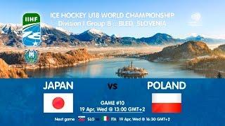 Япония до 18 : Польша до 18