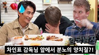 Legendary Korean Actor's First Time on YouTube: Pigs Feet Mukbang!!
