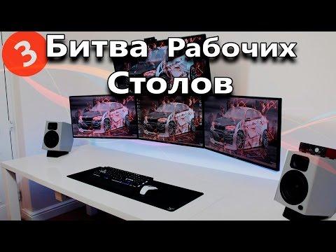 Битва Рабочих Столов (Выпуск 3)