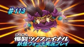 妖怪ウォッチ 実況♯113オオツノノ神GET!!