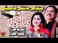 Zara Ud Baza   Ashraf Mirza   Latest Song 2018   Latest Punjabi And Saraiki