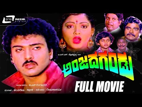 Anjada Gandu – ಅಂಜದ ಗಂಡು|Kannada Full Movie HD | V. RAVICHANDRAN, KUSHBOO, DEVARAJ