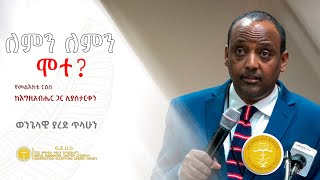 why jesus died?by pastor Yared Tilahun part 1