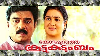 London Bridge - Malayalam Full Movie - Kottappurathe Koottukudumbam - Full Length Malayalam [HD]