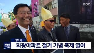 태백]화광아파트 철거 기념 축제 열어