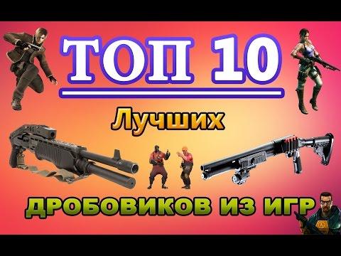 ТОП 10 Лучших Дробовиков из игр | TOP Best Shotguns in Games (#ТОП)