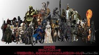 【番外編】DARK SOULS REMASTERED - 番外編④ NPCイベント1~3 ・不死院の騎士、心折れた戦士&カリムの騎士ロートレク