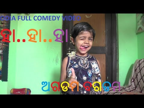 Odia Full Comedy Video | AgdaM BagdaM |  ଅଗଡ଼ମ ବଗଡ଼ମ  | MAA Majhighariani Entertainment Presents