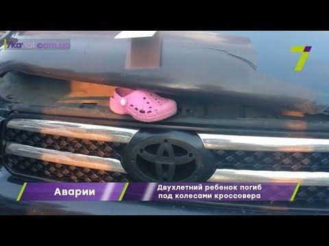 Подробности субботней трагедии: двухлетний ребенок и молодая девушка погибли под колесами кроссовера