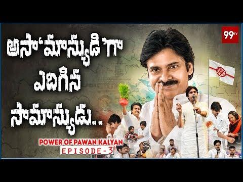 అసా'మాన్యుడి'గా ఎదిగిన సామాన్యుడు | Power of Pawan Kalyan | Episode 3 | 99 TV Telugu