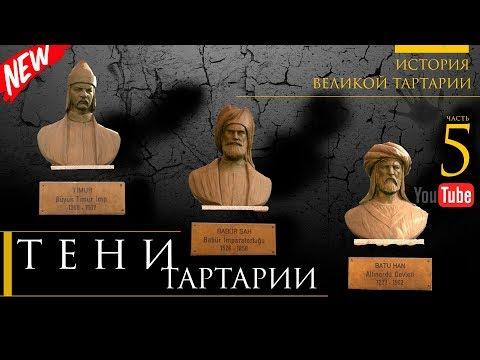 История великой Тартарии часть 5 . Тени ТАРТАРИИ .