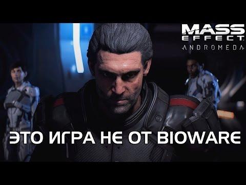 Mass Effect Andromeda - Худшая игра серии. Что произошло и кто виноват?