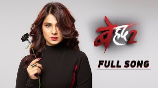 Beyhadh 2 | Full Title Song | Jennifer Winget
