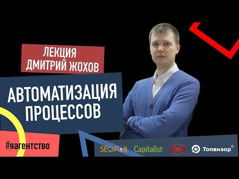 Автоматизация бизнес процессов в агентстве. Эксперт проекта Я - АГЕНТСТВО. Дмитрий Жохов18+