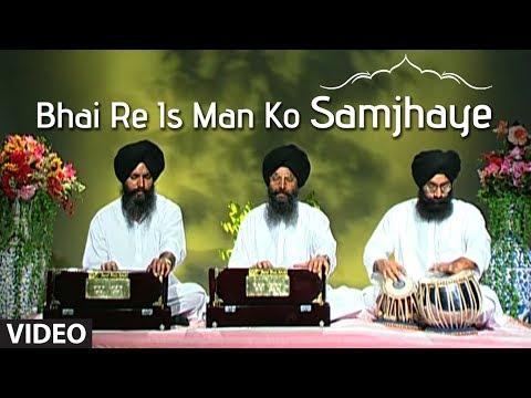 Bhai Te Is Man Ko Samjhaye Full Song Aise Kahe Bhule Pare