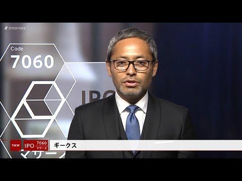 ギークス[7060]東証マザーズ IPO