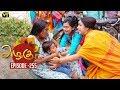 Azhagu - Tamil Serial | அழகு | Episode 255 | Sun TV Serials | 19 Sep  2018 | Revathy | Vision Time thumbnail
