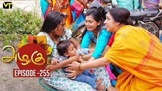 Azhagu - Tamil Serial | அழகு | Episode 255 | Sun TV Serials | 19 Sep  2018 | Revathy | Vision Time