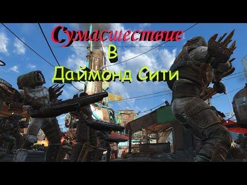 Fallout 4 Как Сделать Хэнкока Напарником arkwars.ru
