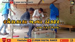 રમેશકાકા બન્યા ડૉકટર//rameshkaka banya dokatar//jogni digital raner//Gujarat video comedy