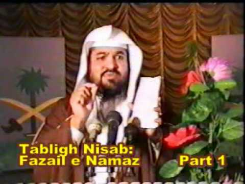 Tableegi Nisaab Fazaeil Namaz By Shk Meraj Rabbani 1   3 video