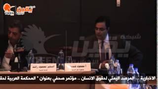 يقين| كلمة محمود قنديل في مؤتمر المحكمة العربية لحقوق الانسان
