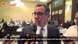 يقين | تصريحات مسئولي شركتي بلتون المالية القابضة ومصر للتأمين للإعلان عن أول صندوق إستثمار