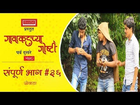 गावाकडच्या गोष्टी|भाग#३६|Gavakadchya Goshti|EP#36|Marathi Web Series thumbnail