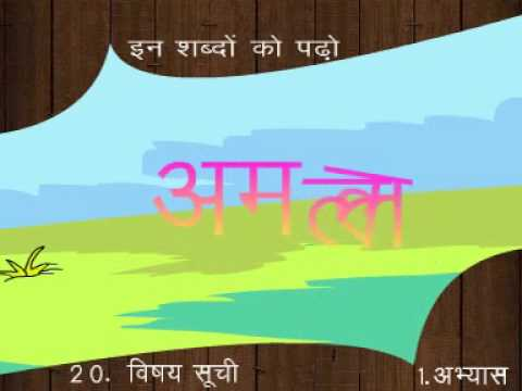 Hindi Shabd Padho ( Reading hindi Words)7