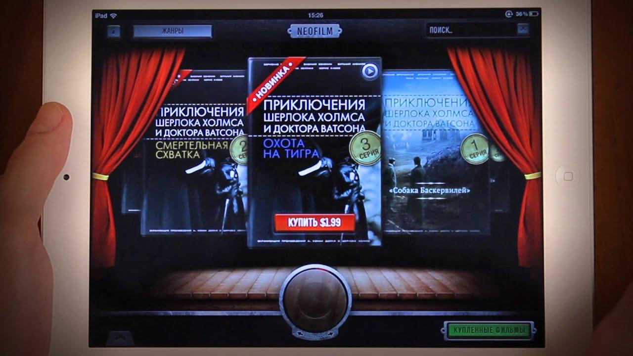 Скачать приложение на андроид для просмотра онлайн фильмов