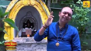 NALLA NERAM (30.06.2020) Shakthi TV