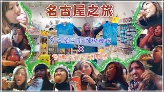 """【魚乾】名古屋之旅 Final Day - 各種""""吃""""的精華集!名古屋中部國際機場"""