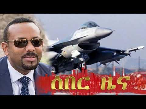 Ethiopia News today ሰበር ዜና መታየት ያለበት! December 05, 2018 thumbnail