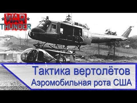 Вертолёты в большой войне. Разведывательная аэромобильная рота США - War Thunder