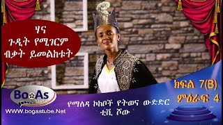 Ethiopia  Yemaleda Kokeboch Acting TV Show Season 4 Ep 7B የማለዳ ኮከቦች ምዕራፍ 4 ክፍል 7B