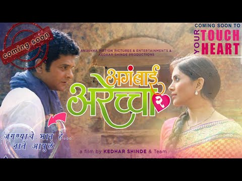 Aga Bai Arechyaa 2 - Song Teaser 2 - Jagnyache Bhaan He By Shankar Mahadevan - Marathi Movie video