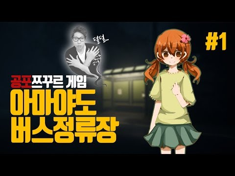 아마야도 버스정류장] 대도서관 공포 쯔구르 게임 1화
