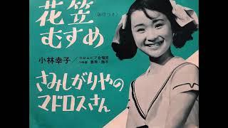 Sachiko Kobayashi 小林幸子 花笠むすめ 1965