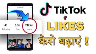 Tik Tok par Likes 💓 Kaise Badhaye ! How to increase tik tok likes ! Tik tok fans