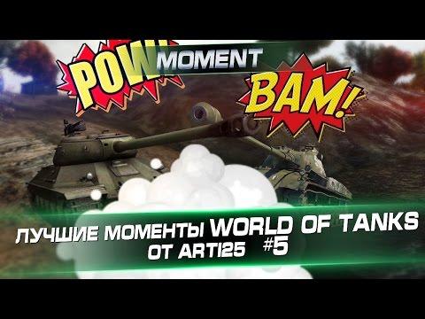 Лучшие моменты World of Tanks от Арти25 #5.