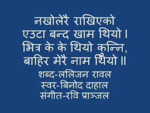Nepali Gazal- Banda Yeuta Kham Thiyo  .mp4 video