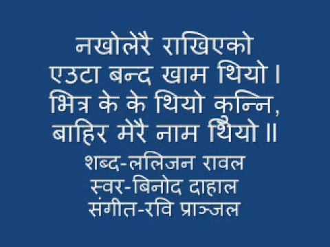 Nepali Gazal- Banda Yeuta Kham Thiyo  .mp4 video