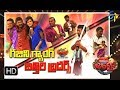 Jabardasth | 15th  March 2018| Full Episode | ETV Telugu.mp3