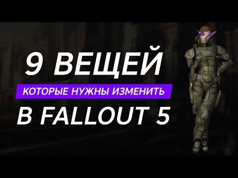 9 ВЕЩЕЙ, КОТОРЫЕ НУЖНО ИЗМЕНИТЬ В FALLOUT 5