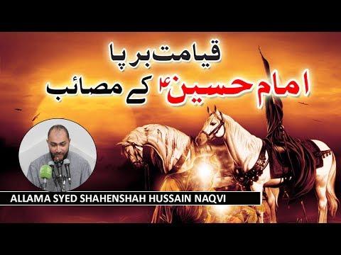 قیامت برپا | امام حسینؑ کےمصائب |علامہ سیّد شہنشاہ حسین نقوی
