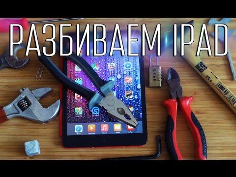 Как разбить iPad